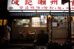1-Chinatown-night_nyc_street_photography_at_night